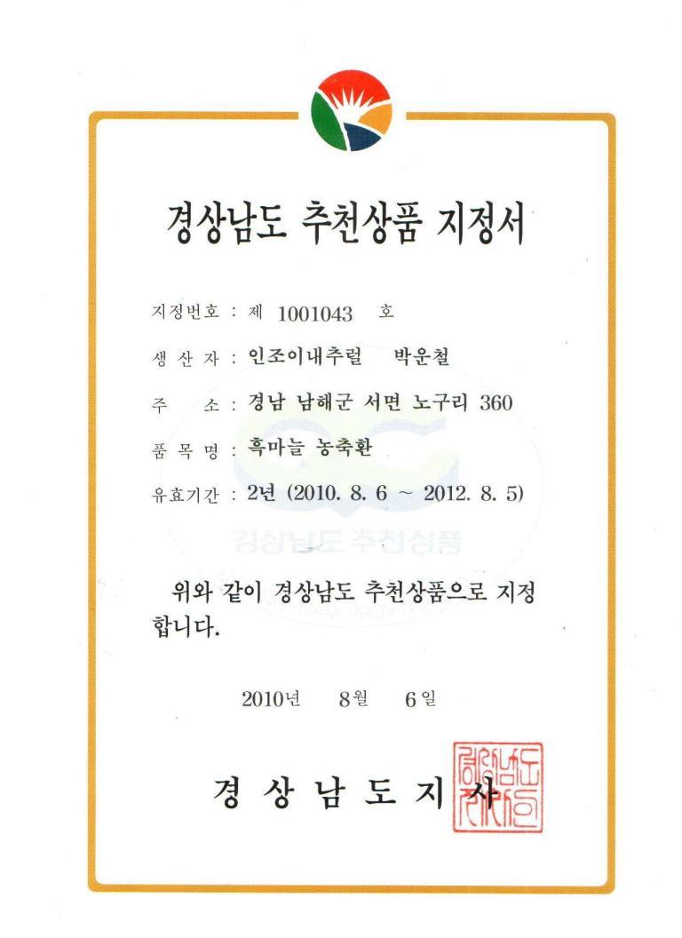 경남추천상품지정서(인조이네츄럴)